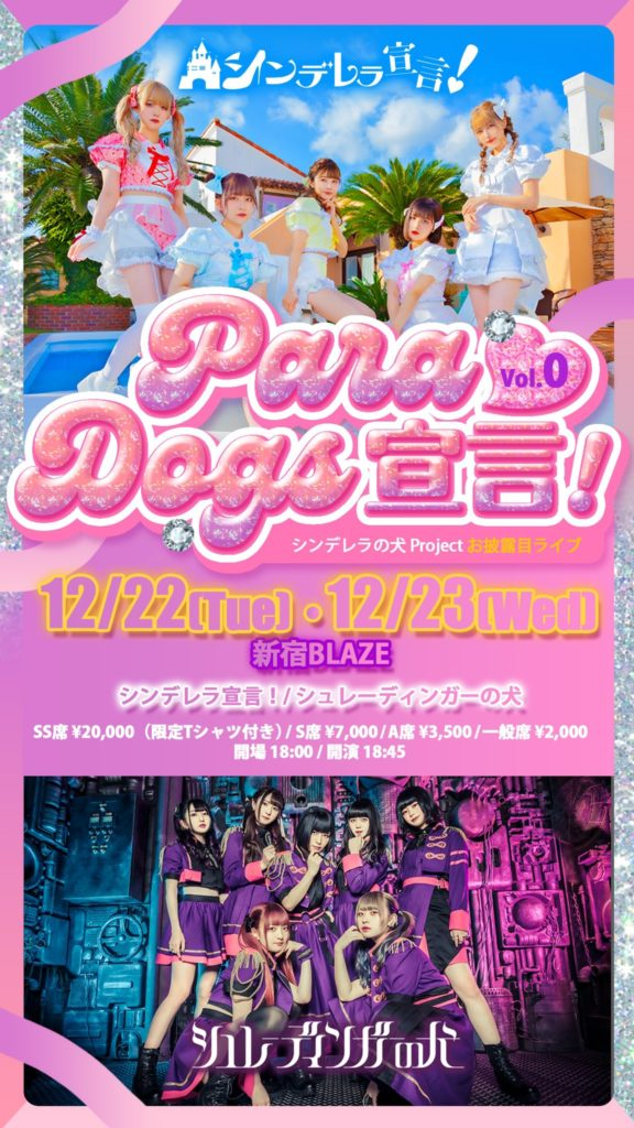 パラドックス宣言!東京