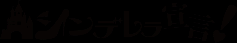 シンデレラ宣言!ロゴ